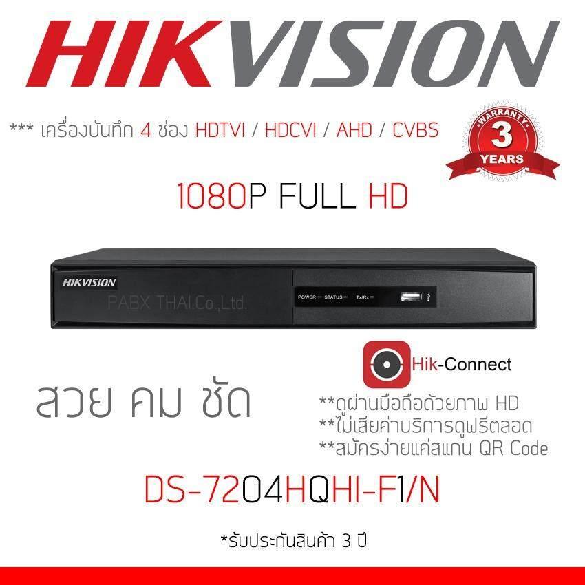 Hikvision DVR 4Ch DS-7204HQHI-F1/N รองรับกล้อง AHD , HDTVI , Analog และ IP camera