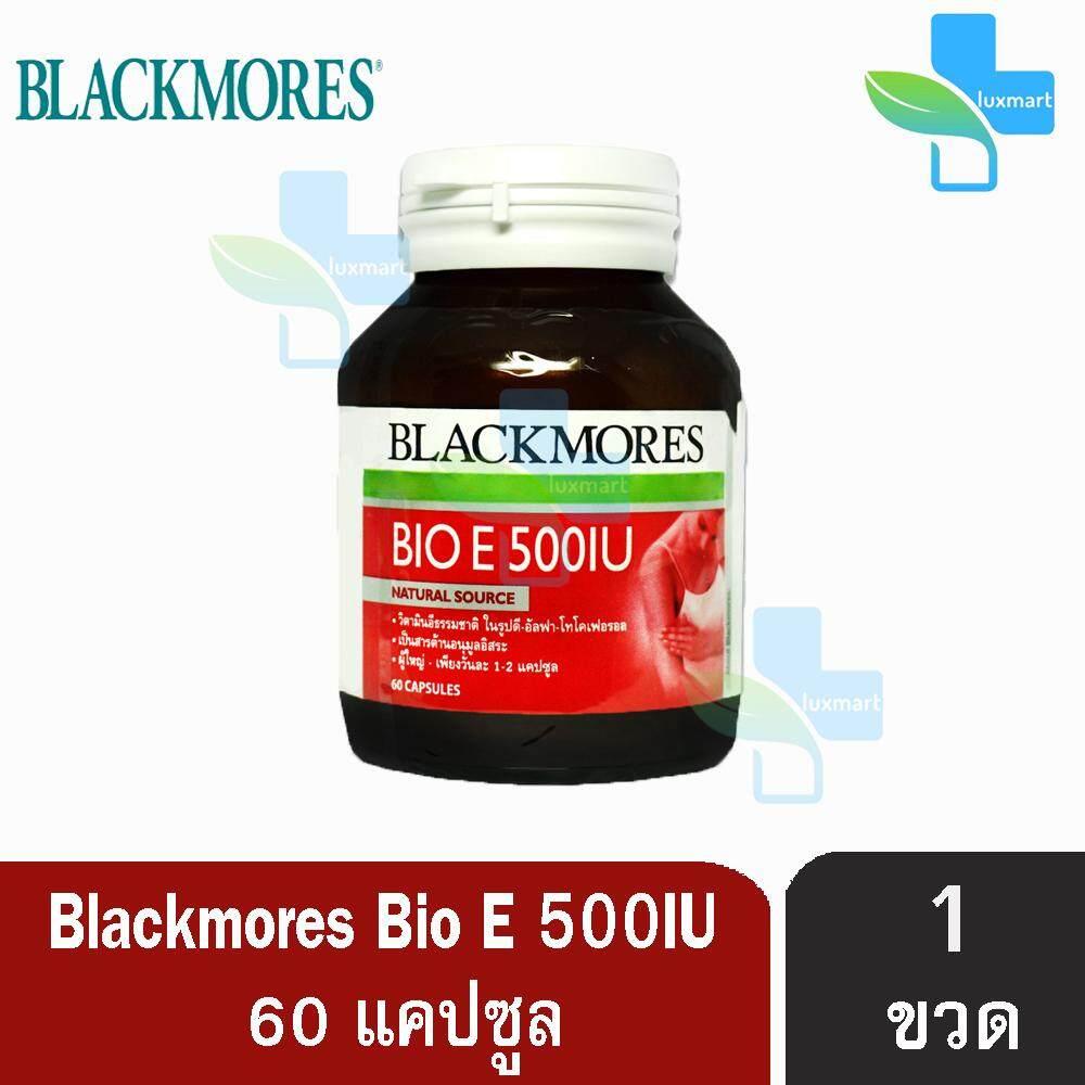 ยี่ห้อนี้ดีไหม  ตราด BLACKMORES Bio E 500IU แบลคมอร์ส ไบโอ อี 60 แคปซูล (1 ขวด) บำรุงผิวพรรณ ป้องกันริ้วรอย ชะลอความแก่
