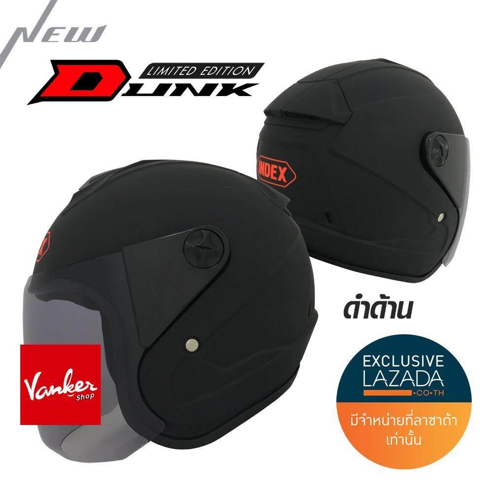 ขาย Index หมวกกันน็อค Dunk รุ่นพิเศษ Limited Edition สีดำด้าน ไม่คาดลาย ถูก ใน Thailand