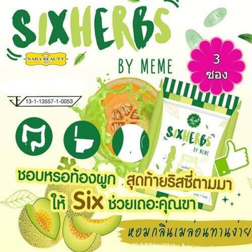 ขาย สมุนไพรดีท็อก Six Herbs By Meme ซองละ 7 เม็ด 3 ซอง ผู้ค้าส่ง