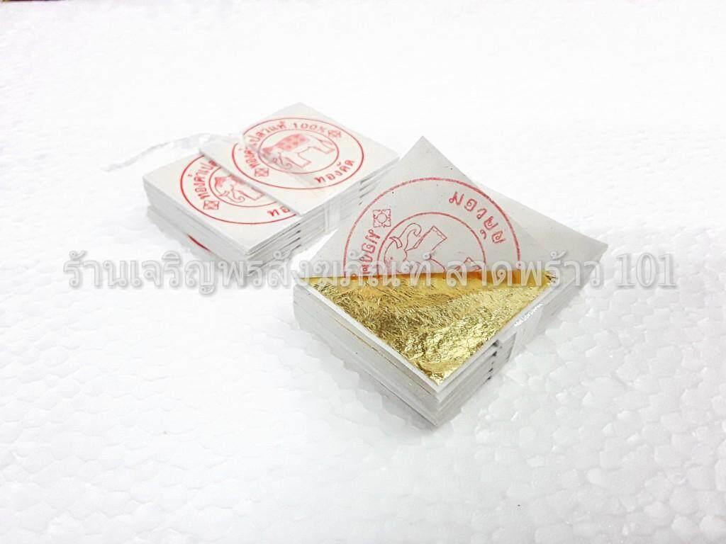 แพ็ค20แผ่น ทองคำเปลว บริสุทธิ์แท้ (ทองคัดพิเศษ) ขนาด 4.0 x 4.0 ซม.ตราช้าง ของแท้ 100% แผ่นทองคำเปลว ทองคำเปลวแท้ ทองคำเปลวตราช้าง แผ่นทองคำเปลวแท้ แผ่นทองคำเปลวตราช้าง แผ่นทองคำเปลวมาร์คหน้า แผ่นทองคำเปลวตกแต่งอาหาร แผ่นทองคำเปลวติดพระ
