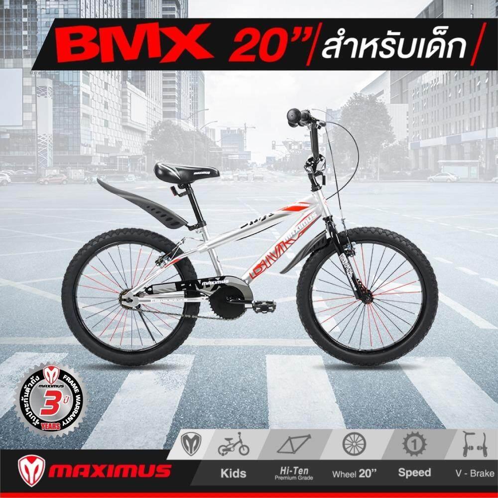 ซื้อ สินค้าขายดี จักรยาน Maximus รุ่น Bmx จักรยานเด็ก 20 นิ้ว Maximus เป็นต้นฉบับ