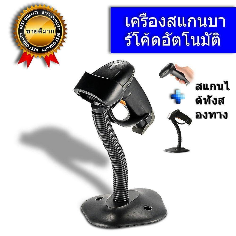 เครื่องอ่านบาร์โค้ด เครื่องอ่านฉลาก Usb พร้อมด้วยมือ ปรับระดับได้อัตโนมัติ (สีดำ) By Xcsource Thailand.