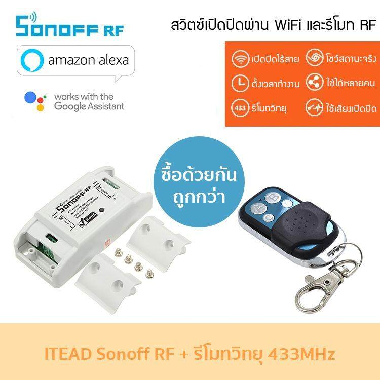 ราคา Sonoff Rf สวิตซ์ควบคุมเปิดปิดไร้สายผ่าน Wi Fi และสัญญาณวิทยุ 433Mhz จำนวน 1 ชิ้น และรีโมท 433Mhz จำนวน 1 อัน ใหม่