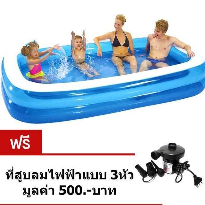 Thaitrendy สระว่ายน้ำเป่าลม ขนาด 262x175x50 ซม. แถมฟรี ที่สูบลมไฟฟ้า 3หัว By Thaitrendy.