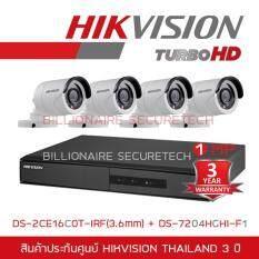 HIKVISION กล้องวงจรปิด SET 4 CH 1 MP DS-7204HGHI-F1 + DS-2CE16C0T-IRF (3.6 mm) x 4