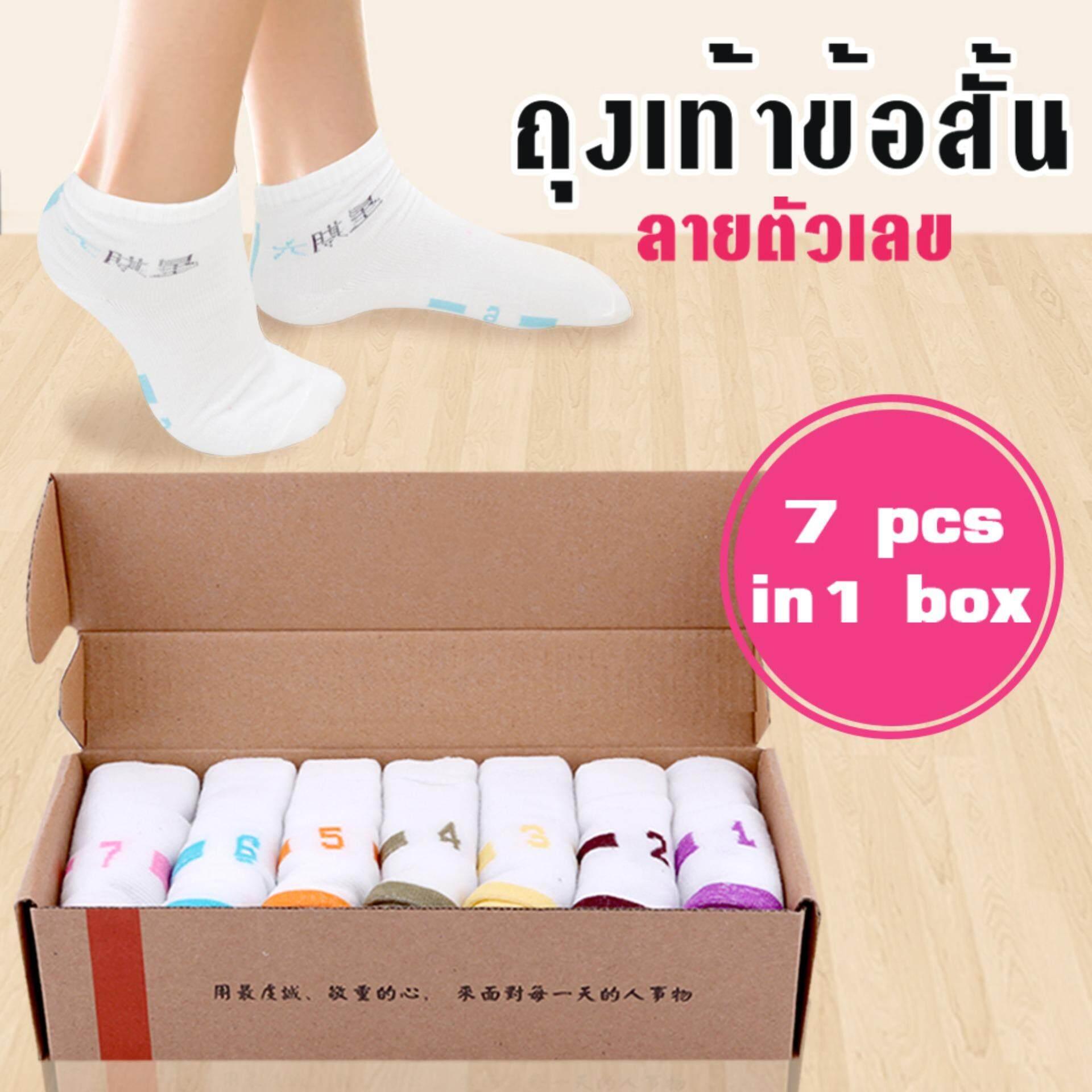 ชุดถุงเท้า 7 คู่ ลายแถบสีสกรีนตัวเลข สีขาว
