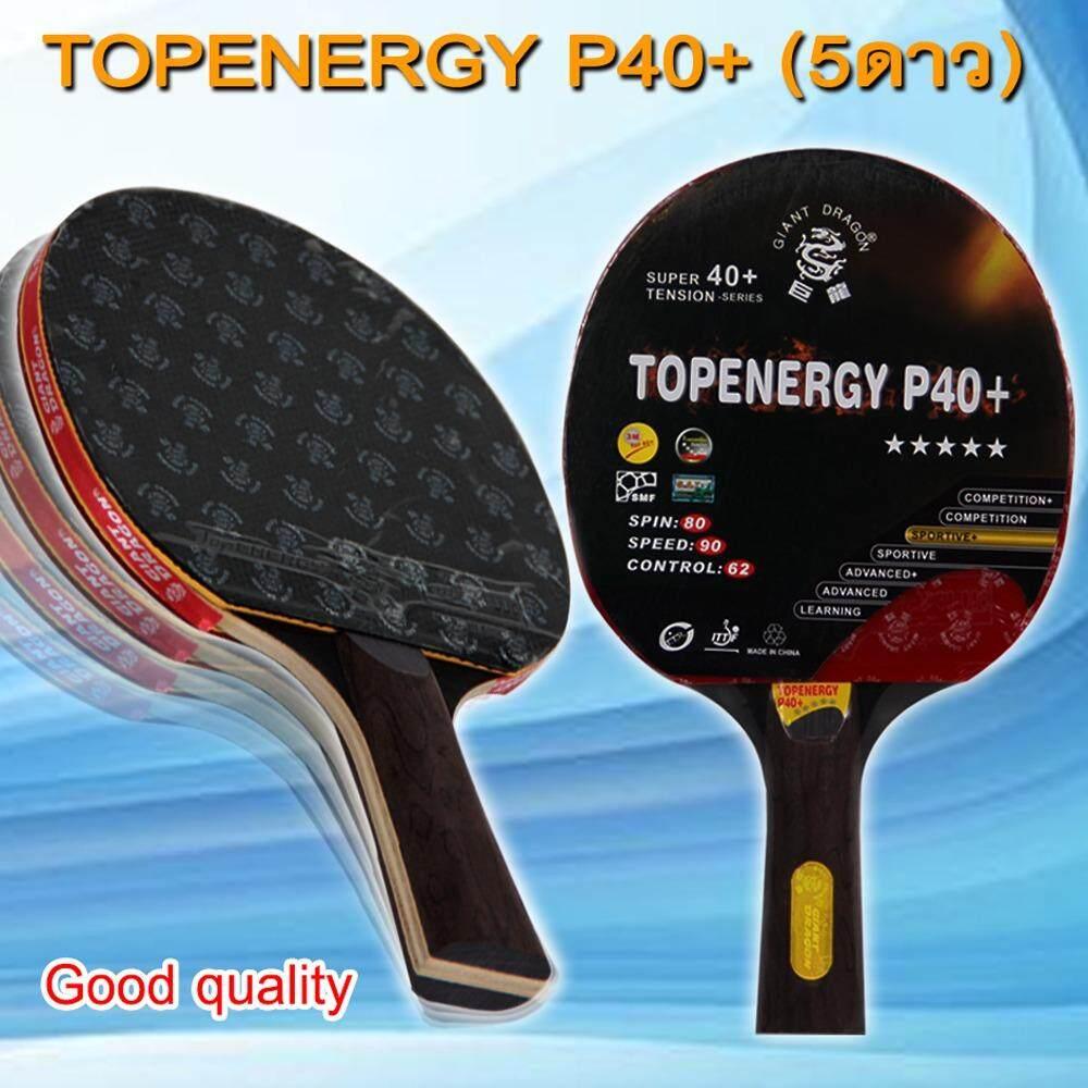 ขาย Captain Tsubasa ไม้ปิงปอง Table Tennis รุ่น Topenergy P40 St12501P40 ราคาถูกที่สุด