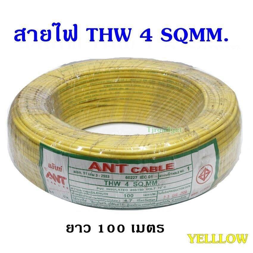 ขาย Ant สายไฟ Thw 4 Sqmm สีเหลือง สายไฟแรงดันต่ำ สำหรับงานภายในอาคาร มีมอก 1 ขด 100 เมตร ใหม่