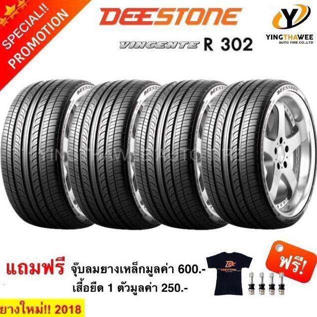 ราคา Deestoneยางดีสโตน ขนาด225 45R18 R302 4เส้น แถมฟรีเสื้อยืดDeestoneมูลค่า 250 บาท 1 ตัว เป็นต้นฉบับ