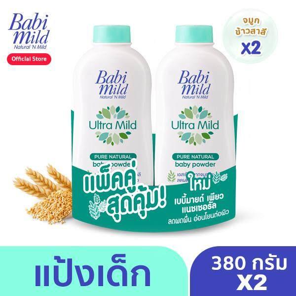 Babimild® ผลิตภัณฑ์แป้งเด็ก เบบี้มายด์ เพียว แนชเชอรัล - เบบี้ พาวเดอร์ 380 กรัม (แพ็ค 2) By Babi Mild Official.