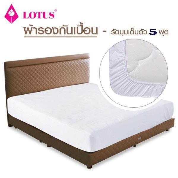 Lotus ผ้ารองกันเปื้อนรัดมุมเต็มตัว (เหมือนผ้าปูที่นอน) ขนาด 5ฟุต .