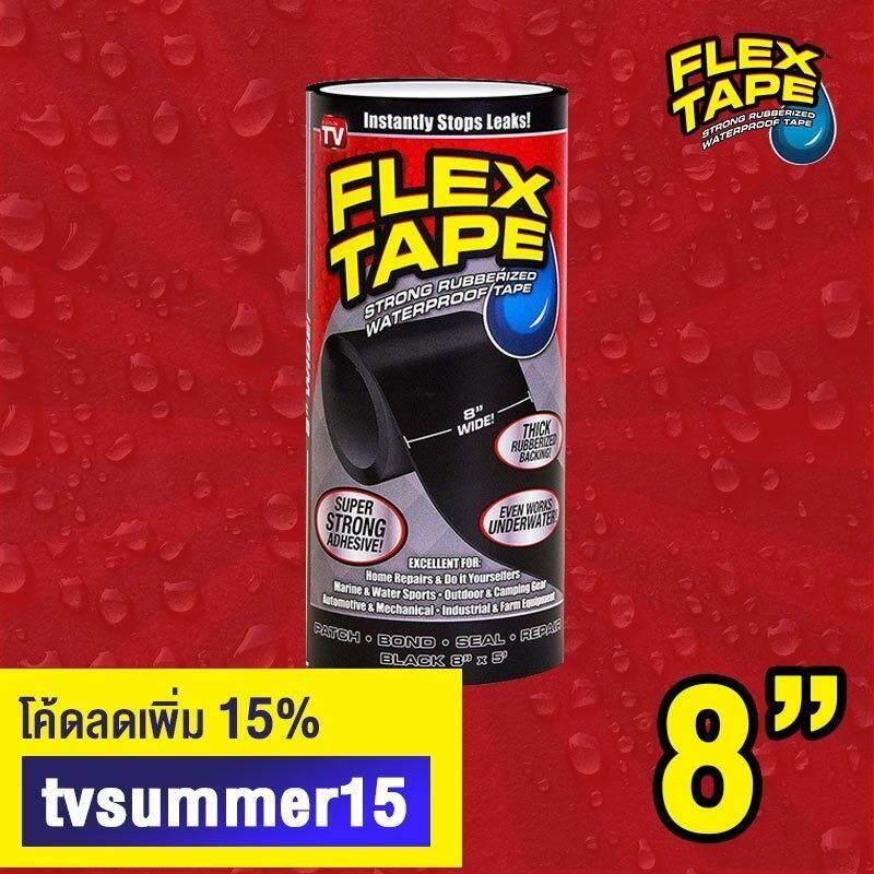 ซื้อ Flex Tape 8 นิ้ว เทปมหัศจรรย์ เทปกาว จาก Usa อุดรูรั่วได้ทุกชนิด ของแท้ คุณภาพสูงสุดในเวลานี้ ใหม่ล่าสุด