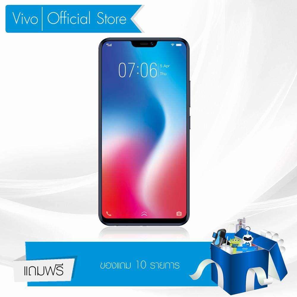 ขาย Vivo V9 ฟรีของแถม 10 รายการ ไทย ถูก