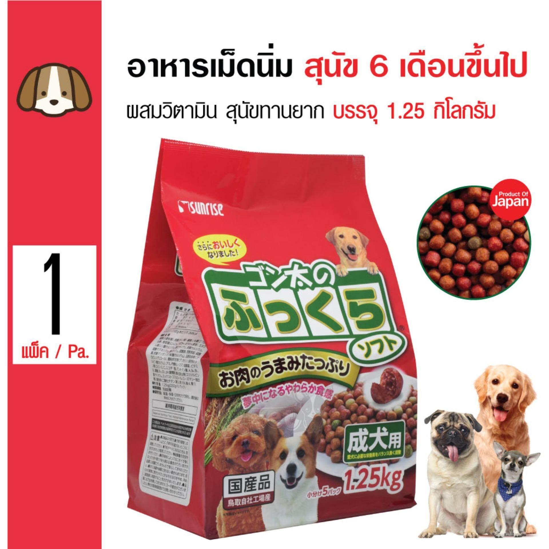Sunrise Dog Food อาหารสุนัขเม็ดนิ่ม ผสมวิตามิน สุนัขทานยาก ปรับสมดุลและลดอาการภูมิแพ้ สำหรับสุนัข 6 เดือนขึ้นไป ขนาด 1.25 กิโลกรัม.
