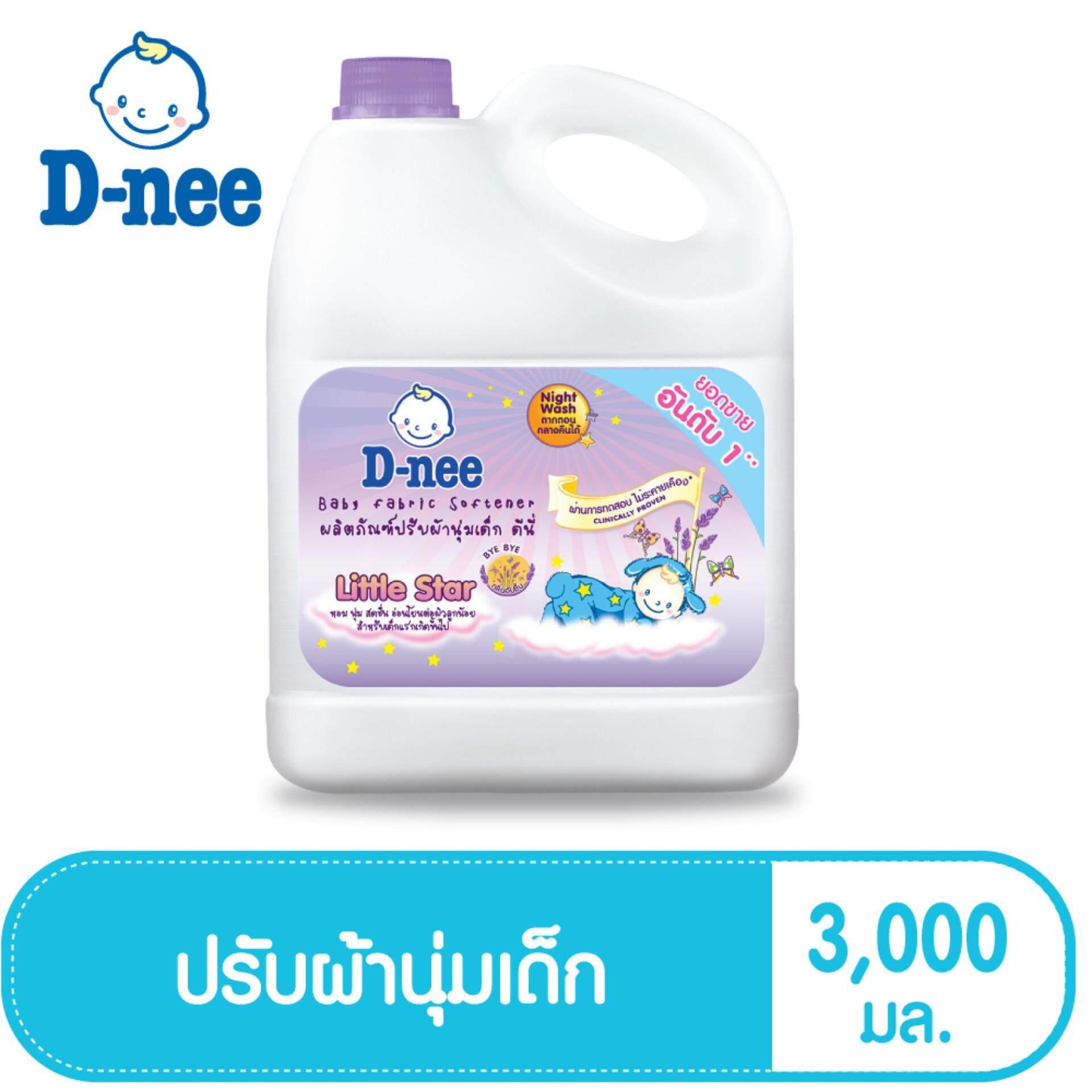 D-Nee น้ำยาปรับผ้านุ่ม สูตรซักกลางคืน แบบแกลลอน 3000 มล. By Lazada Retail D-Nee.