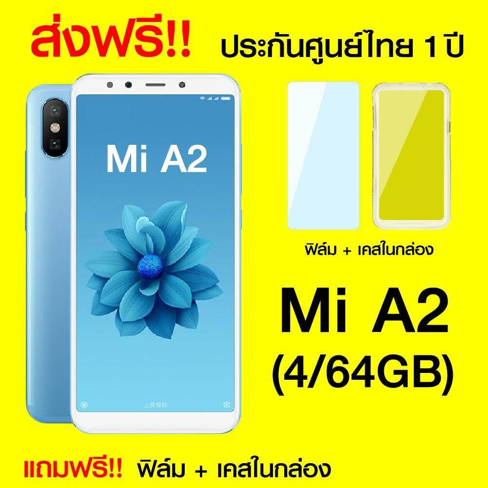 ยี่ห้อไหนดี  นครศรีธรรมราช 【ส่งฟรี!!】Xiaomi Mi A2 (4/64GB) [[โปรชุดประหยัด]] ฟรี!! ฟิล์มกันรอย + เคสในกล่อง [[ รับประกันศูนย์ไทย 1 ปีเต็ม!! ]] / GodungIT