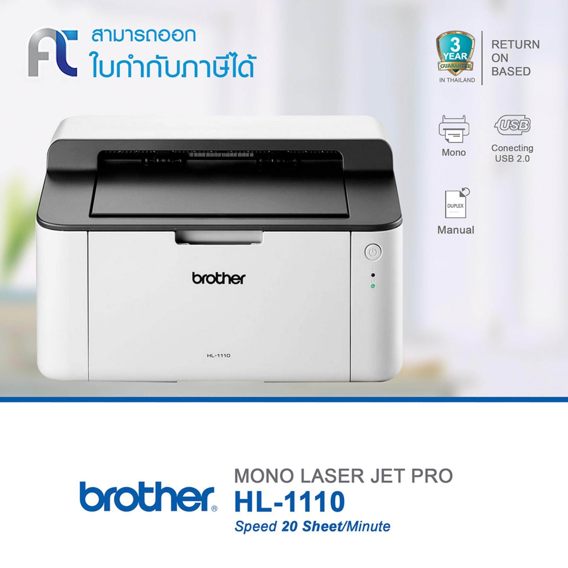 ซื้อ รับประกัน 3 ปี Brother Hl 1110 Mono Laser Printer For Toner Cartridge Tn 1000 1060 Brother ถูก