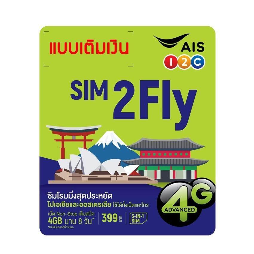 AIS Sim2fly ซิมแบบเติมเงินใช้งานต่างประเทศ โซนเอเชีย14ประเทศ 4GB นาน 8 วัน