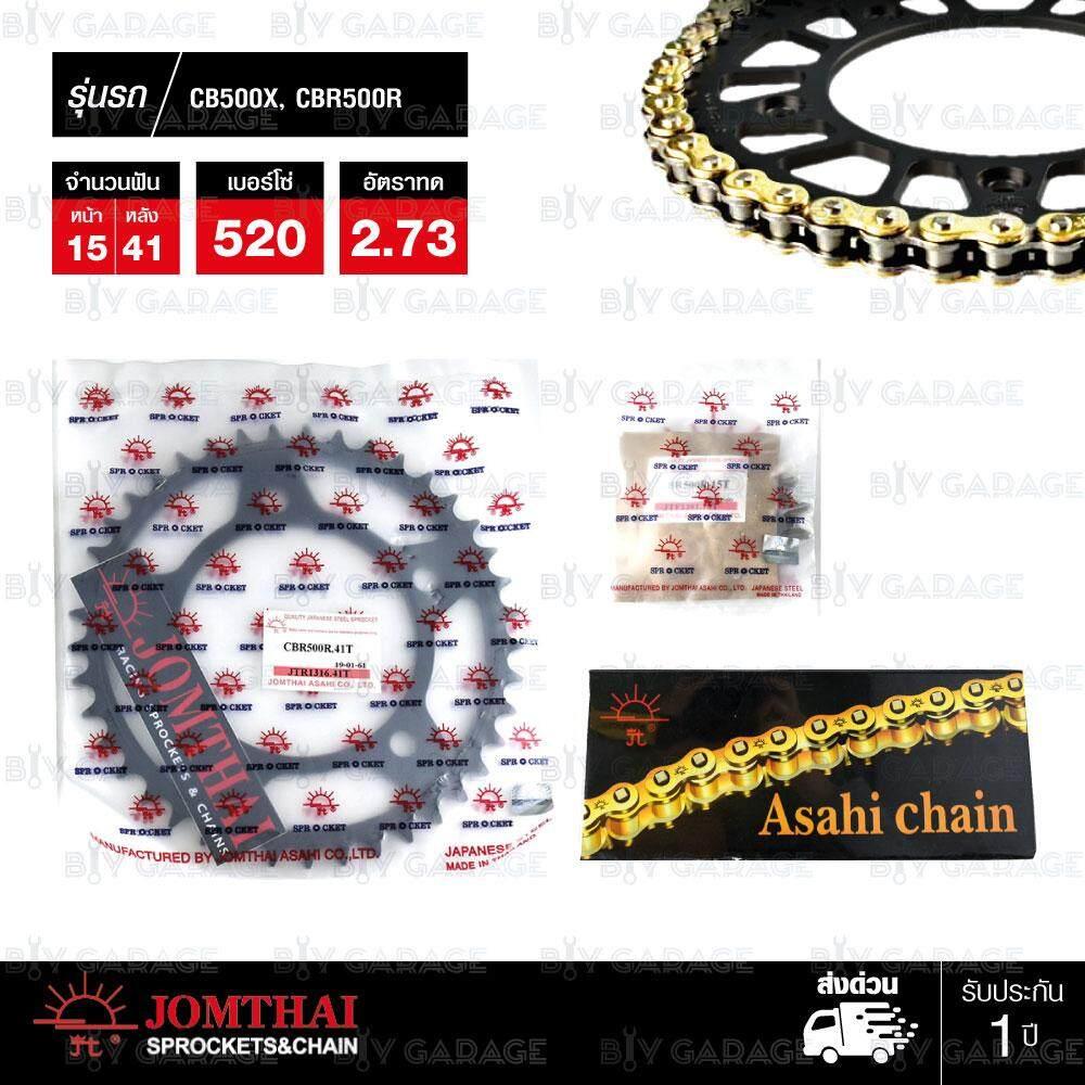 Jomthai ชุดเปลี่ยนโซ่ สเตอร์ โซ่ X-Ring (asmx) สีทอง และ สเตอร์สีดำ เปลี่ยนบิ๊กไบค์ Honda รุ่น Honda Cb500x / Cbr500 / Cb500f [15/41].