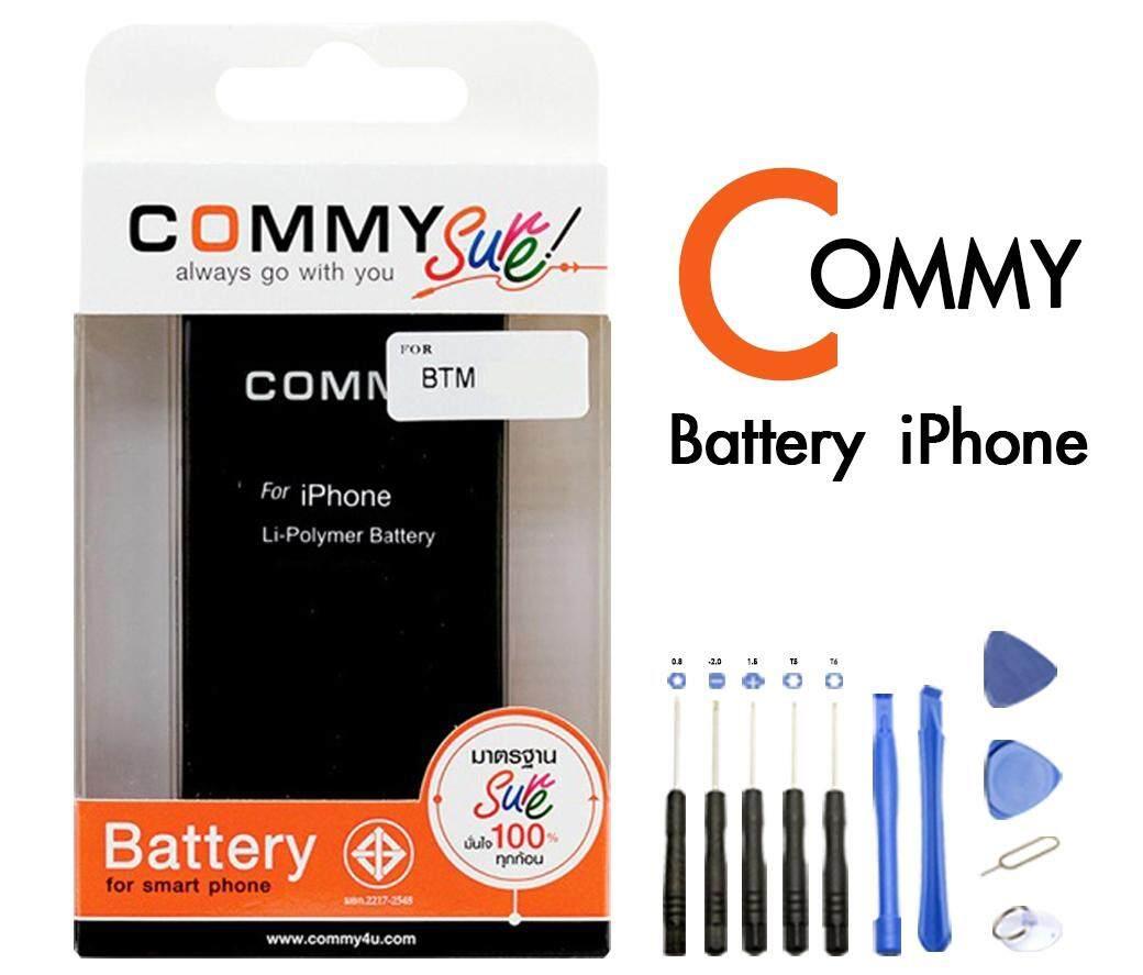 Commy แบตเตอรี่ Iphone 5s Battery แท้ ประกัน 1ปี ศูนย์ Commy + ชุดเครื่องมือเปลี่ยนแบต.