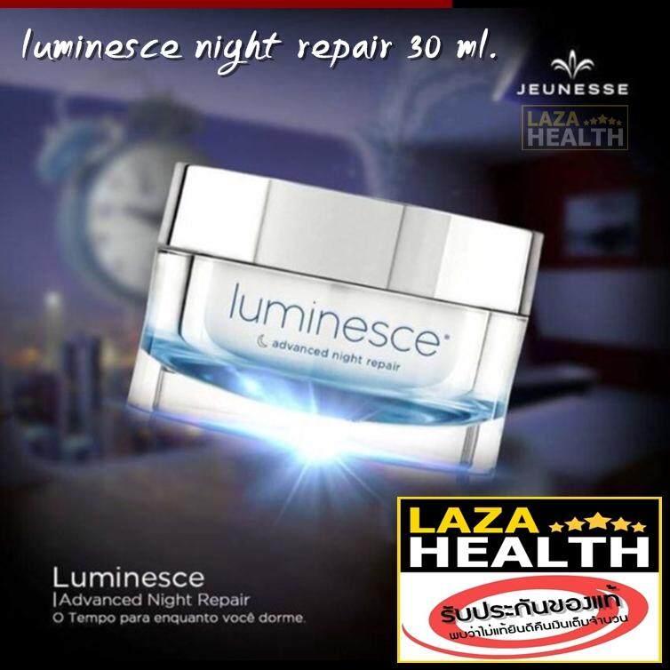 ขายดีมาก! ( แท้ชัวร์ 100% ส่งฟรี kerry  ) Jeunesse LUMINESCE ™ advanced night repair 1 กระปุก +++ สินค้ารุ่นใหม่สีฟ้า !!!