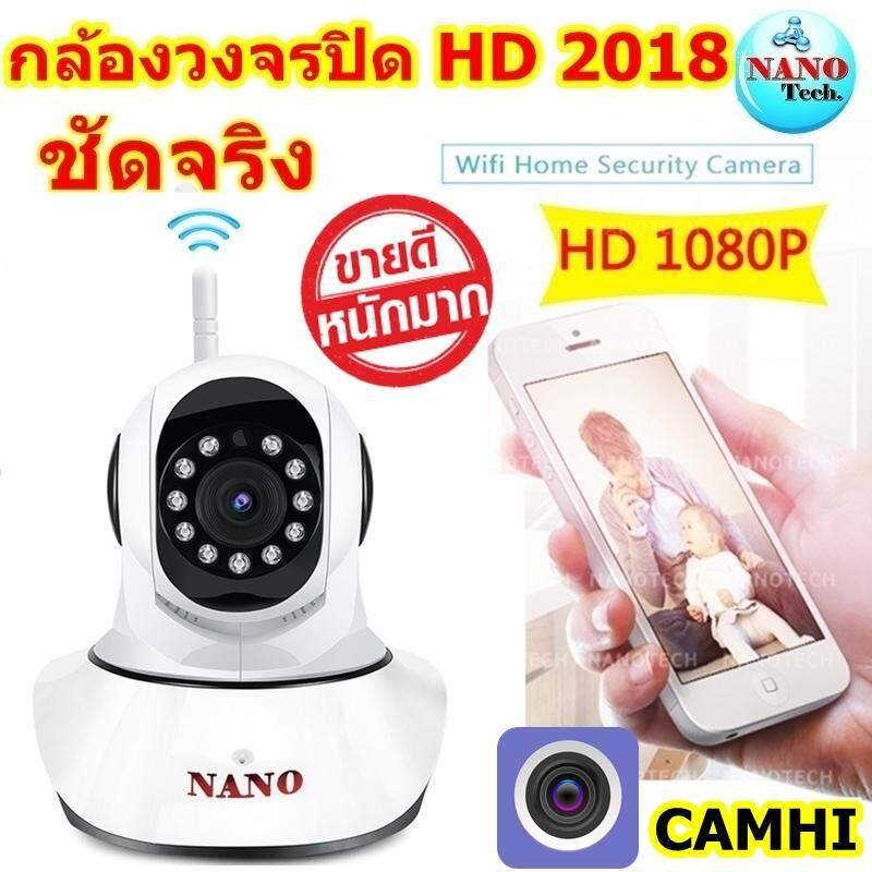 Nanotech กล้องวงจรปิด 2 ล้านพิกเซล 960P Wireless IP Camera WIFI Home IP Camera Night Vision - สีขาว(White 32GB) APP CAMHI