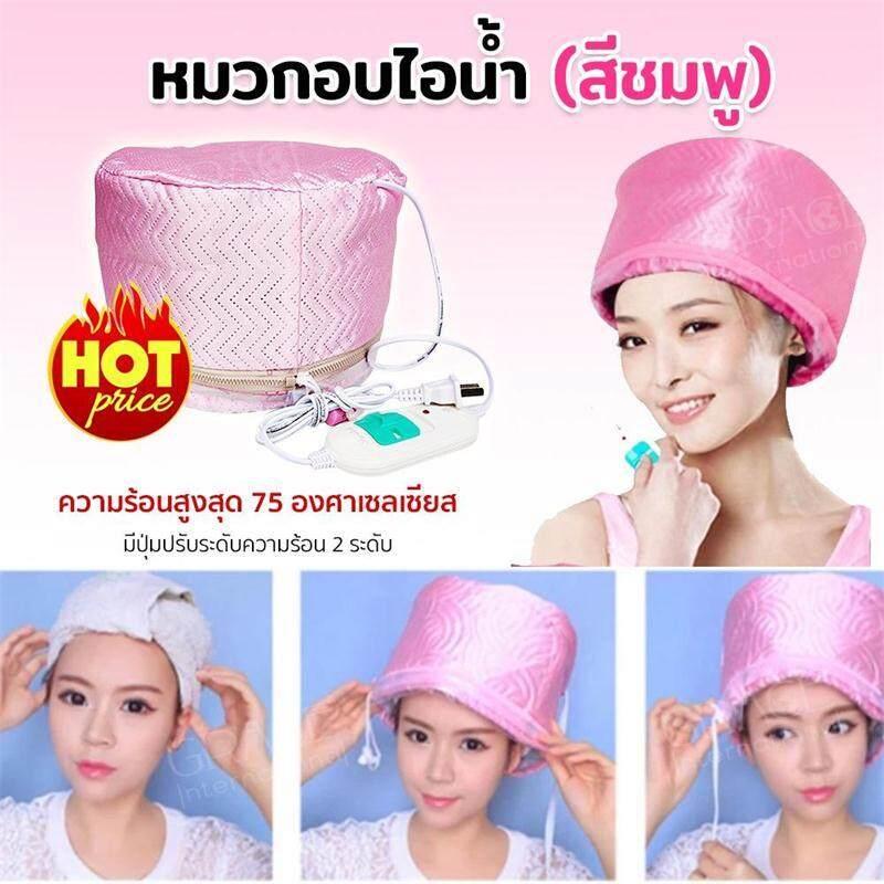 หมวกอบไอน้ำพร้อมอุปกรณ์ By Vip.