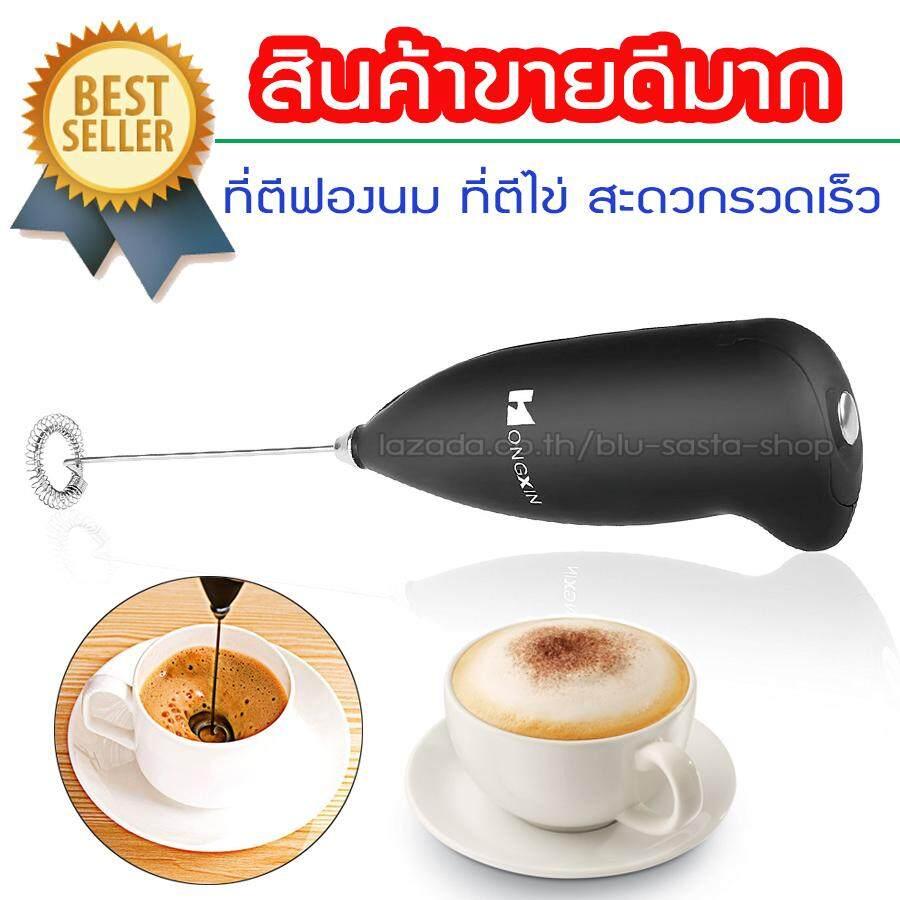 Blu Sasta เครื่องทำฟองนม ที่ตีฟองนม ที่ตีไข่ ไฟฟ้า ไร้สาย By Blu Sasta.