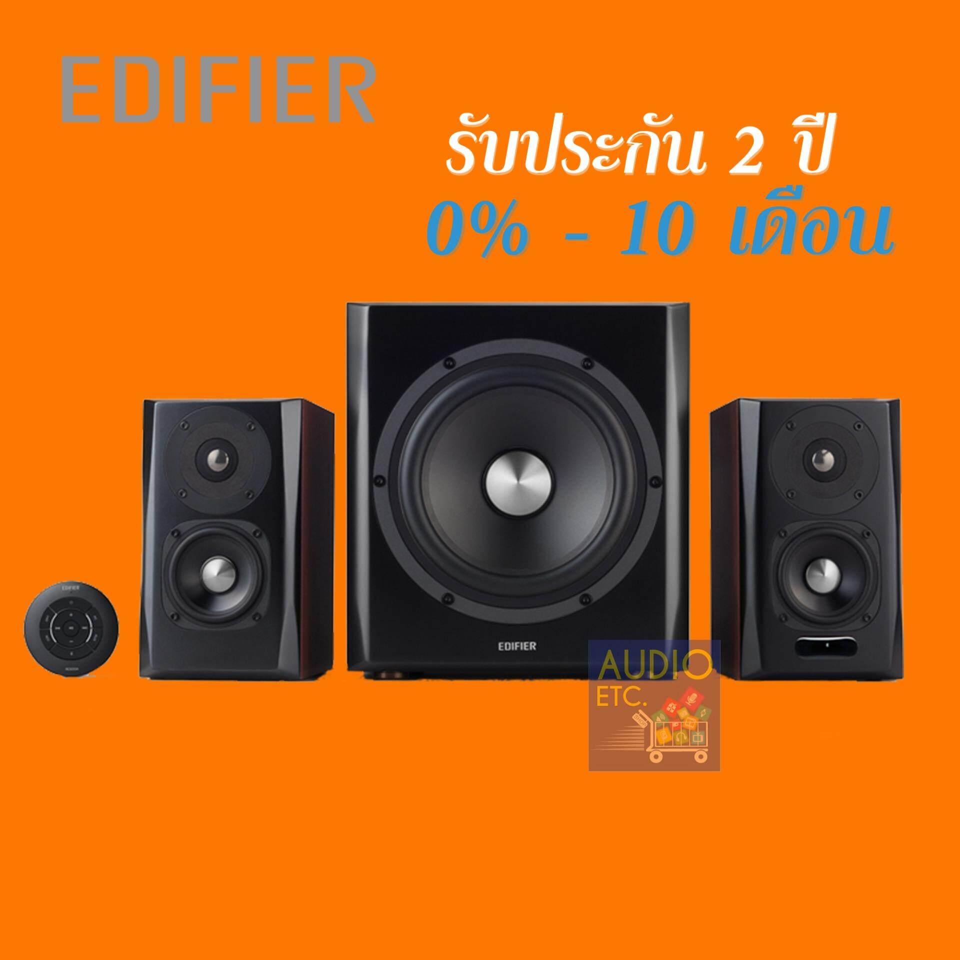 ยี่ห้อนี้ดีไหม  มุกดาหาร Edifier S350DB Bluetooth Speaker 150w. รับประกันศูนย์ 2ปี