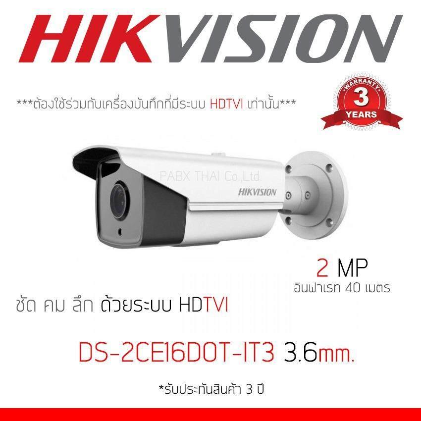 ราคา Hikvision Hdtvi 1080P รุ่น Ds 2Ce16D0T It3 2Mp ใช้กับเครื่องบันทึกที่มีระบบ Hdtvi เท่านั้น ใหม่ ถูก