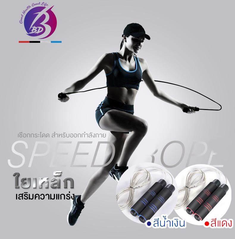 Bbd Shop เชือกกระโดด ที่กระโดดเชือก ด้ามจับบุนุ่มกระชับมือ สายเสริมความแข็งแรง สำหรับการออกกำลังกาย มวย เผาผลาญพลังงาน Exercise Fitness  Speed Rope Jump Rope  Skipping Rope  Speed Skipping Sponge Rubber  Exercise Equipment.