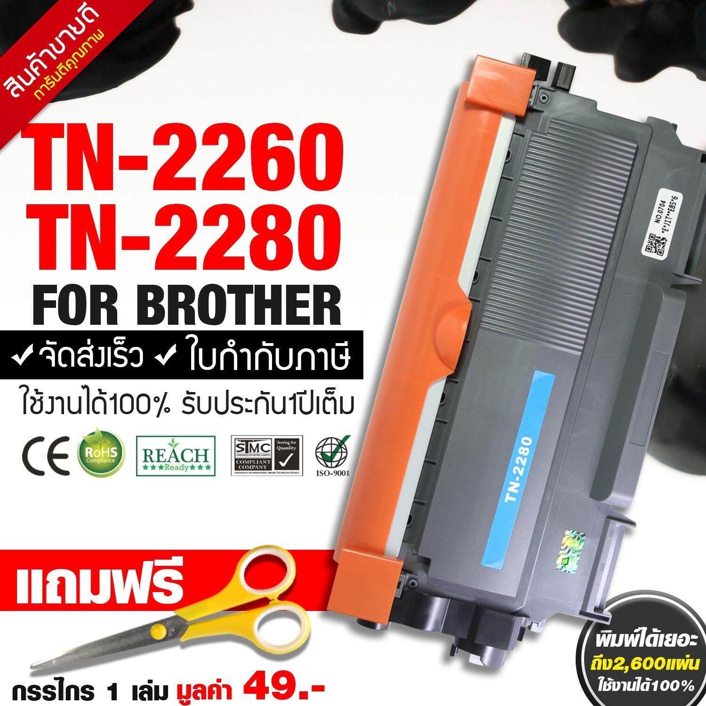หมึกพิมพ์เลเซอร์ Brother Tn 2260 Tn 2280 จำนวน1ตลับ For Brother Hl 2130 2240D 2242D 2250Dn 2270Dw Black Box Toner ถูก ใน กรุงเทพมหานคร