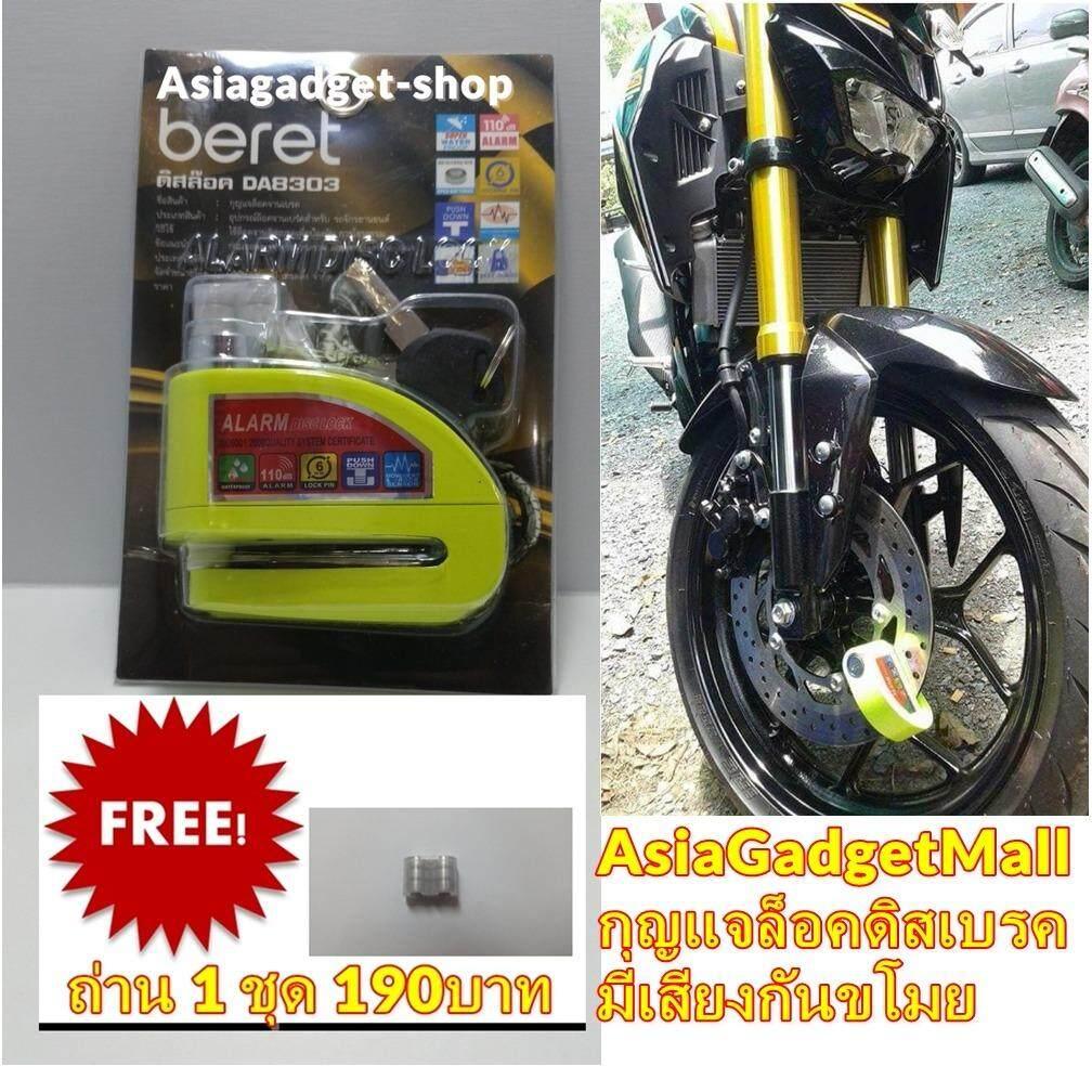 ราคา ลดหนักมาก 7 วัน ฟรีถ่าน 2 ชุด กุญแจล็อคดิสเบรคแบบมีเสียงสัญญาณกันขโมยแบบกันน้ำสีเขียวล็อคมอเตอร์ไซด์ล็อคจักรยานยนต์ Beret เป็นต้นฉบับ