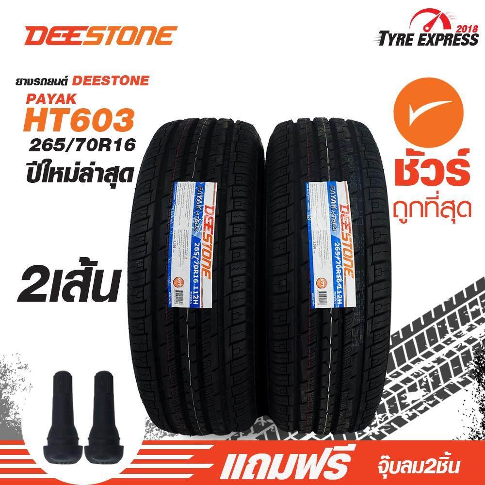 ประกันภัย รถยนต์ 3 พลัส ราคา ถูก ชลบุรี ยางรถยนต์ ดีสโตน Deestone ขอบ16  รุ่น  Payak HT603 ขนาด 265/70R16  (2 เส้น)  แถมจุ๊บลม 2 ตัว ยางรถยนต์ขอบ16 TyreExpress