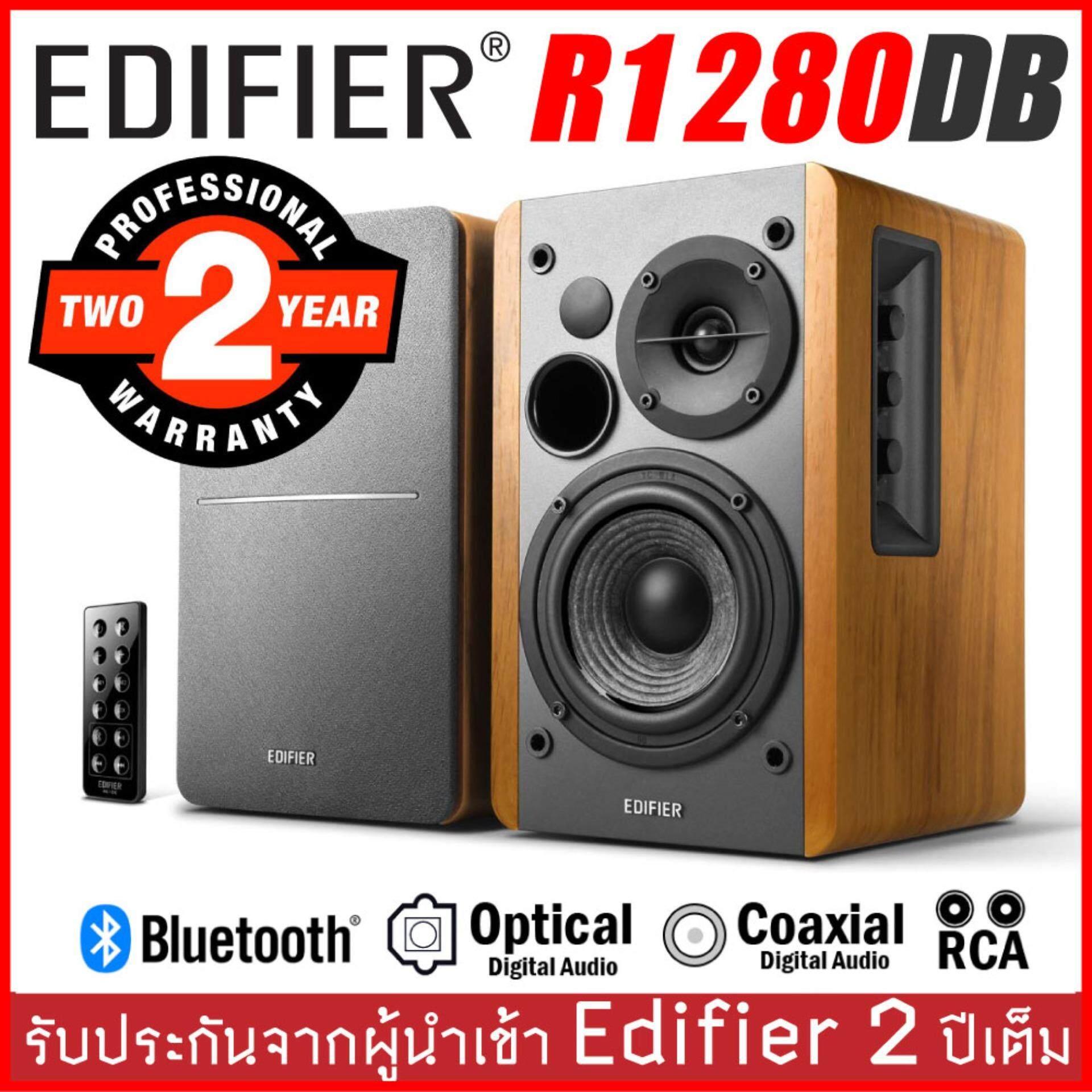 ยี่ห้อไหนดี  ตรัง Edifier R1280DB - Multimedia Bluetooth Speaker ลำโพงบลูทูธ กำลังขยาย 42 Watt ช่องเชื่อมต่อOptical Coaxial Analog รับประกัน 2 Year จากบริษัท LNT ผู้นำเข้า Edifier อย่างเป็นทางการ