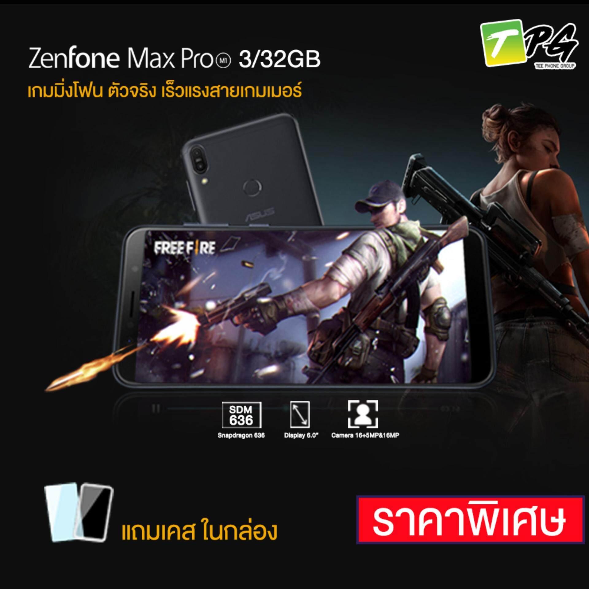 ASUS Zenfone Max Pro M1 2018 (ZB602KL) 3/32GB  แถมเคสในกล่อง [แคมเปญพิเศษ]