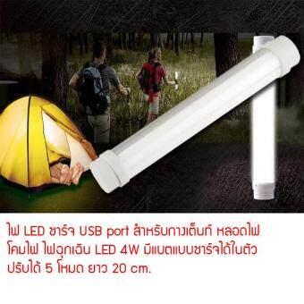 WACA ไฟ LED ชาร์จ USB port สำหรับกางเต็นท์ หลอดไฟ โคมไฟ ไฟฉุกเฉิน LED 4W มีแบตแบบชาร์จได้ในตัว ปรับได้ 5 โหมด ยาว 20 cm.