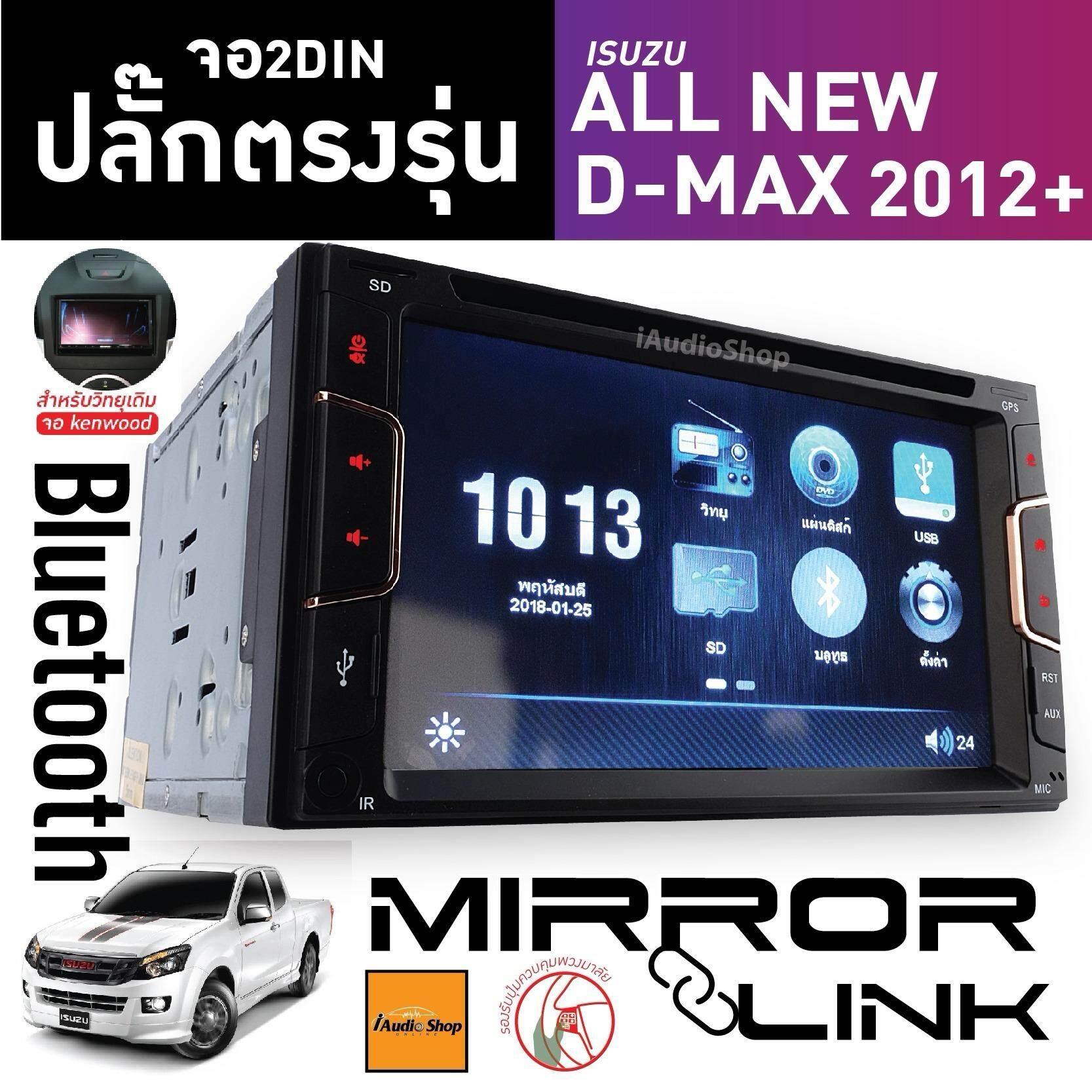 ขาย ซื้อ Black Magic ปลั๊กตรงรุ่น ระบบมิลเลอร์ลิงค์ วิทยุติดรถยนต์ จอติดรถยนต์ จอ2Din วิทยุ2Din จอตรงรุ่น Bmg 6517 Mirror Link อีซูสุ ออลนิว ดีแมค All New Dmax 12 15 ปลั๊กตรงรุ่นไม่ต้องตัดต่อสายไฟ สำหรับวิทยุเดิมเป็นจอKenwood ชุดนี้ไม่ต้องใช้หน้ากาก ใน กรุงเทพมหานคร