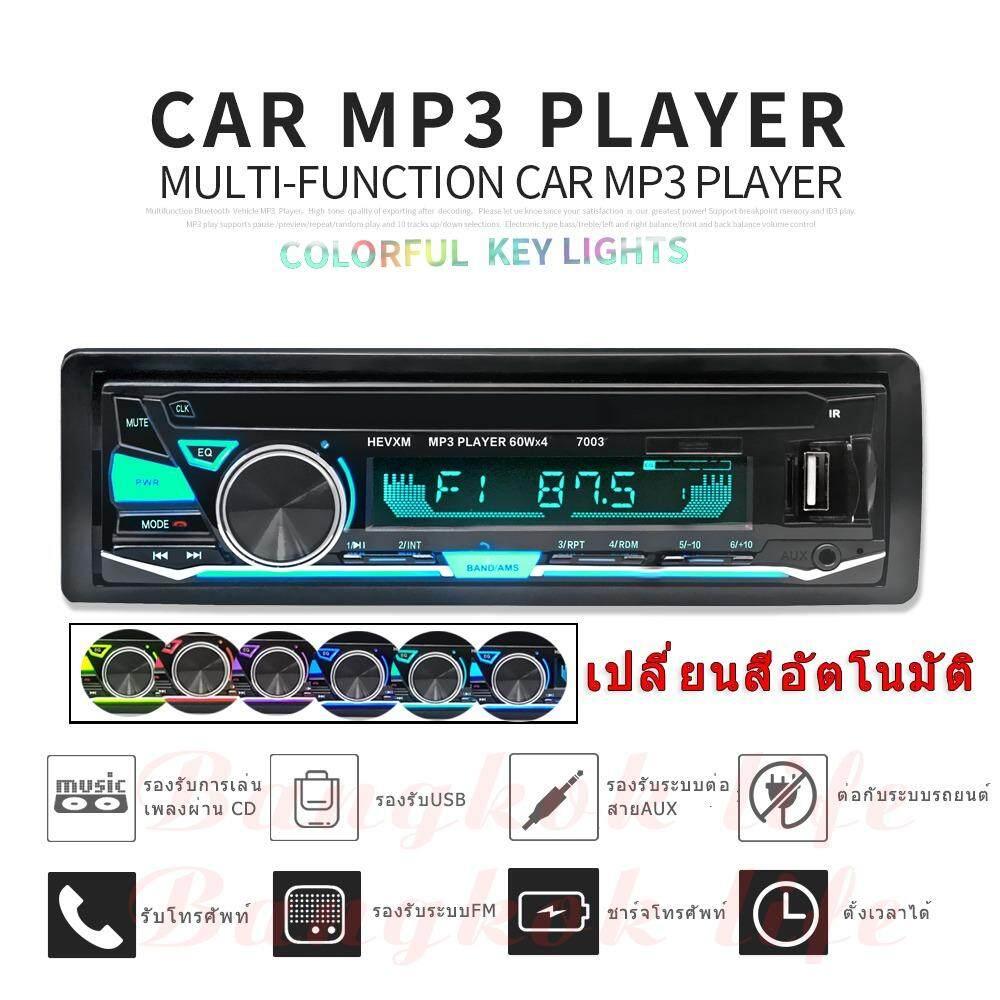 ซื้อ Bangkok Life มัลติฟังก์ชั่น Bluetooth Car Mp3 Player ไมโครโฟนในตัวแฮนด์ฟรีการส่งผ่านสัญญาณ Fm Radio Support Usb Reader Bk 7003 ออนไลน์ กรุงเทพมหานคร