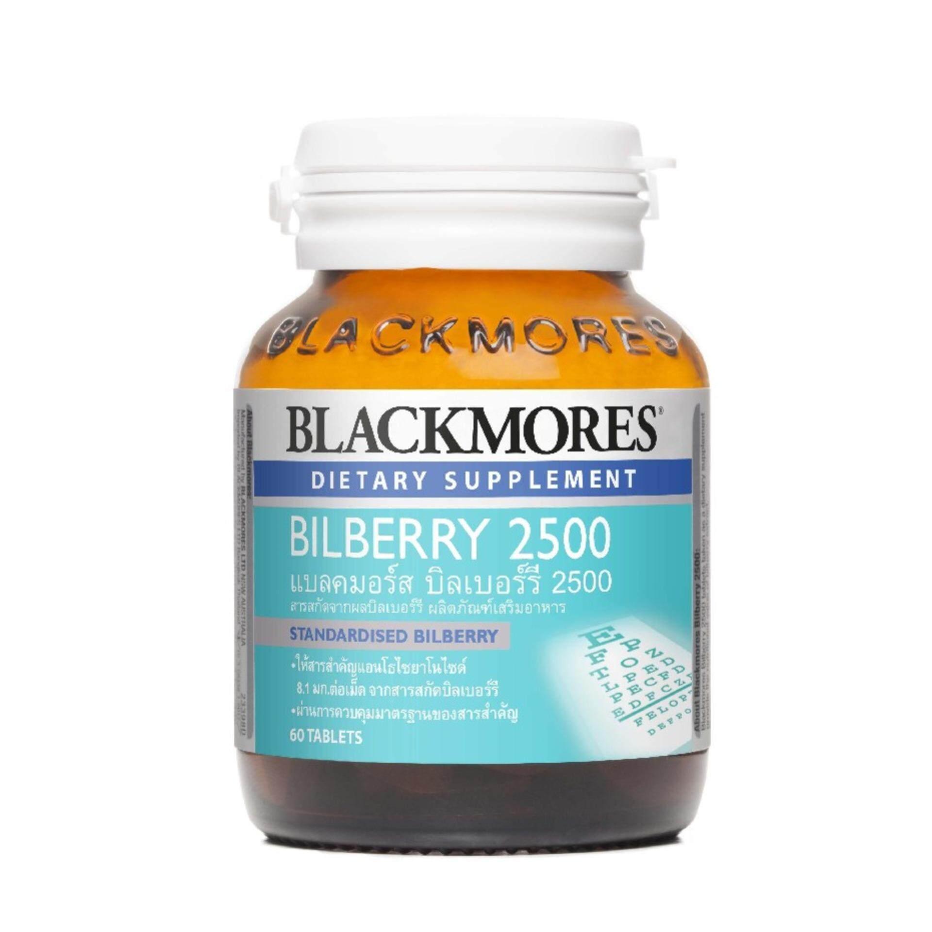 Blackmores ผลิตภัณฑ์เสริมอาหาร Bilberry 2500 60เม็ด เป็นต้นฉบับ