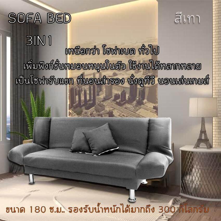 Lmg โซฟาปรับนอน 180 องศา โซฟา โซฟาเบด Sofa Bed รุ่น Sofa-1800(bed).