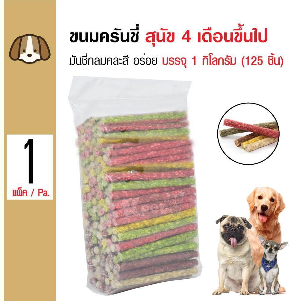 Dog Treat ขนมสุนัข ขนมทานเล่น มันชี่กลม เคี้ยวอร่อย สำหรับสุนัข 4 เดือนขึ้นไป ขนาด 1 กิโลกรัม (125 ชิ้น).