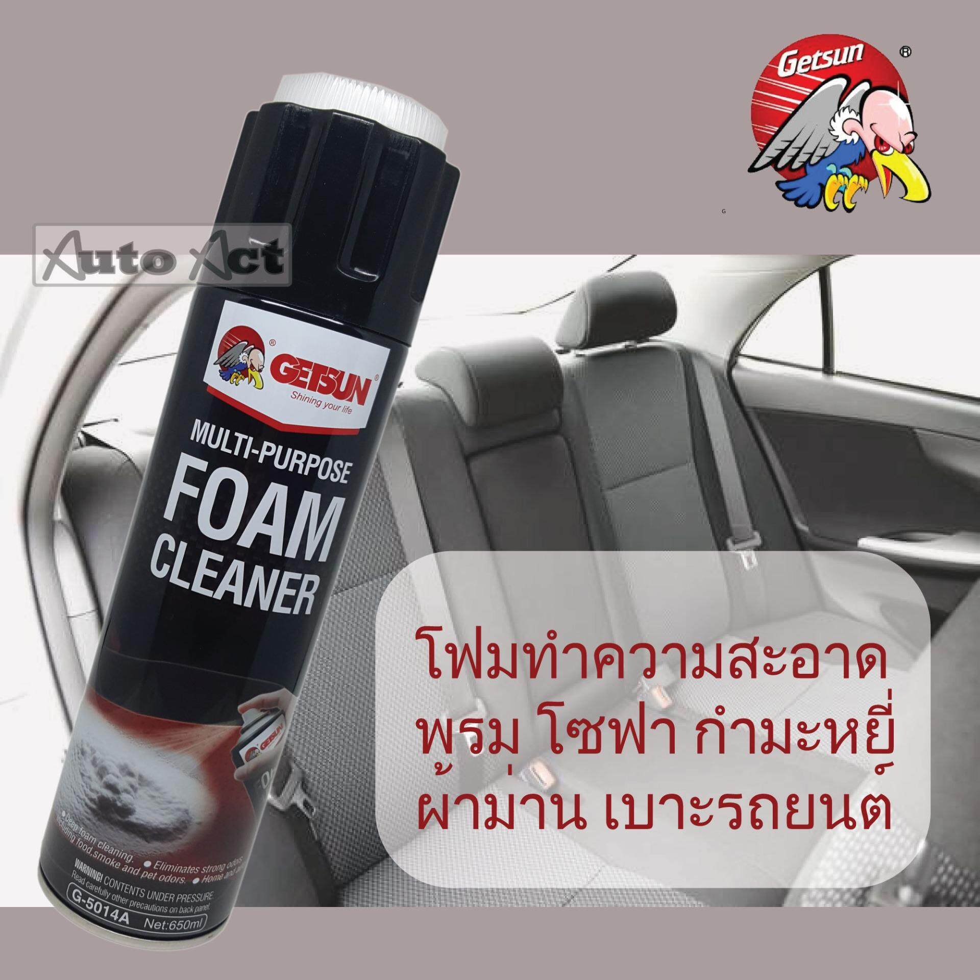 Getsun Foam Cleaner สเปรย์โฟมอเนกประสงค์ ทำความสะอาด พรม ผ้า กำมะหยี่ โซฟา รองเท้าผ้าใบ โฟมซักพรม By Auto Act.