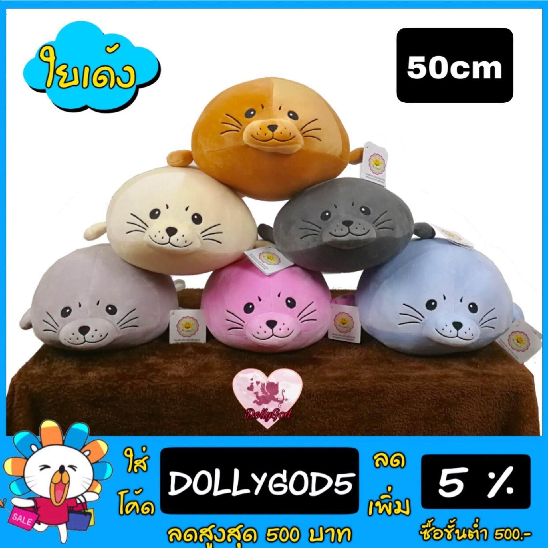 ตุ๊กตาแมวน้ำอุ๋ง ๆ ขนาด 50 Cm มีให้เลือก 6 สี (วิธีวัดดูรูปสุดท้ายจ้า) ผ้านุ่ม ใยเด้ง นุ่มมาก มีบริการเก็บเงินปลายทาง ราคาถูกมาก สินค้าแท้ Mini Sea Lion Plushdolls Dollygod.