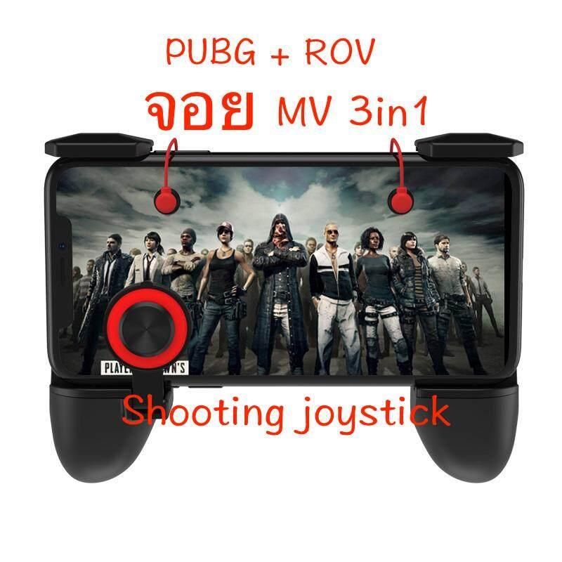 Tib Shooting Tap  Joystick จอยเล่นเกมส์มือถือ ( Ros Rules Of Survival, Pubg ) Mv 3in1.