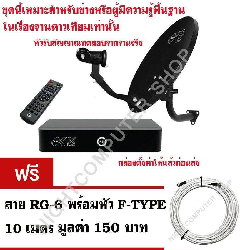 ราคา Psi Okd จานรับสัญญาณดาวเทียมไทยคมเล็ก 35 ซม Psi กล่องรับสัญญาณดาวเทียม รุ่น Ok X Black ฟรีสาย Rg 6 พร้อมหัว F Type 10 เมตร ใหม่