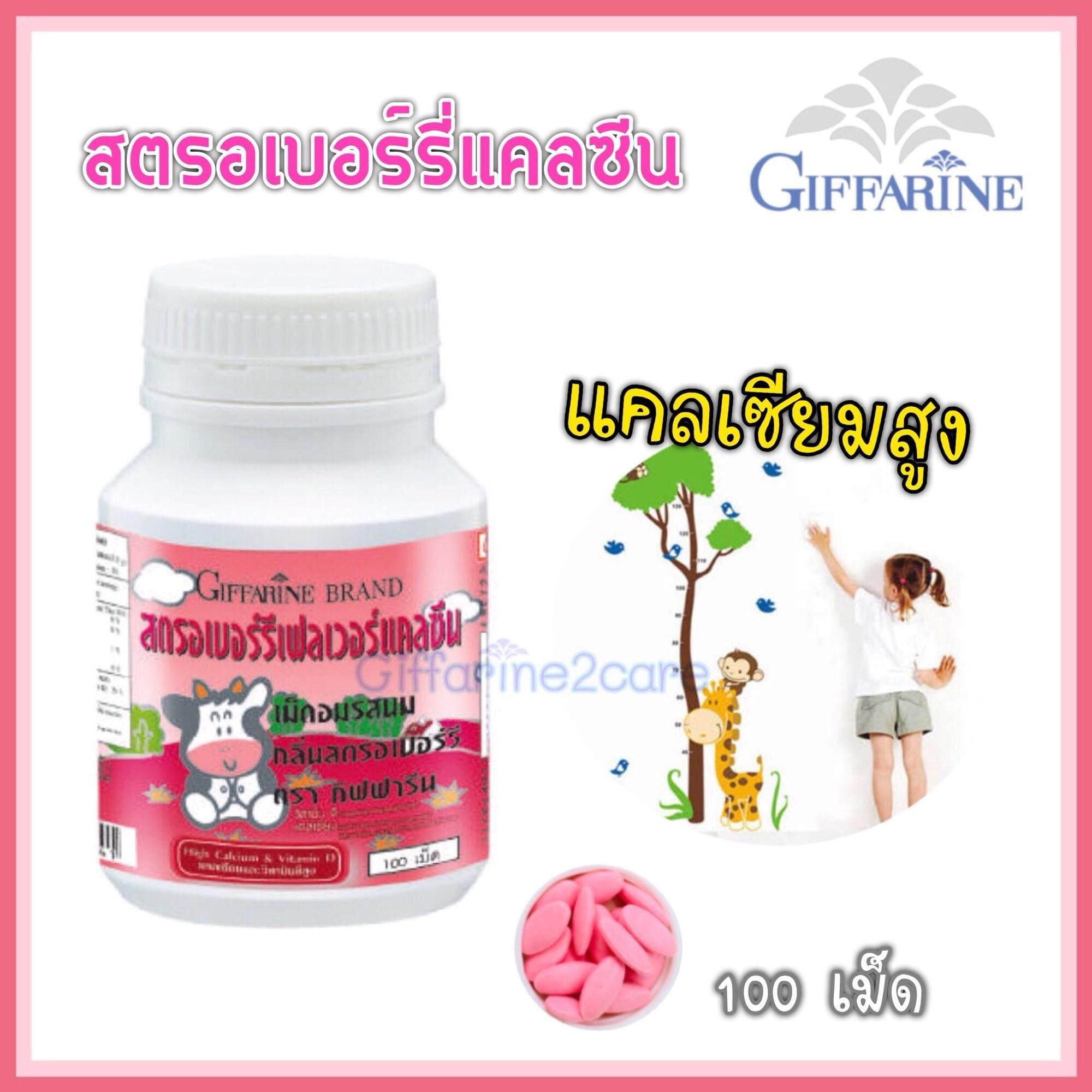 Giffarine Calcine Milk แคลซีน มิลค์ Calcium นมอัดเม็ดเสริมแคลเซียม บำรุงกระดูก เพิ่มส่วนสูง สำหรับเด็ก 100 เม็ด (รสสตรอเบอร์รี่).
