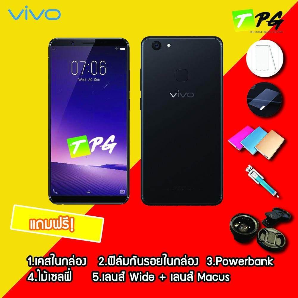 Vivo V7Plus (RAM4GB+ROM64GB) Black แถมเคส+ฟิล์ม+PowerBank20,000mAh+เลนส์Wide+เลนส์Macro+ไม้เซลฟี่