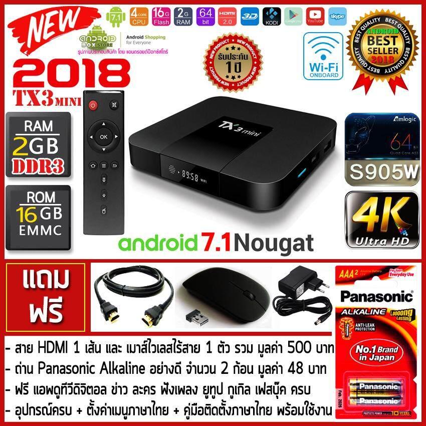 ยี่ห้อไหนดี  แม่ฮ่องสอน Android Smart TV Box รุ่นใหม่ปี 2018 TX3 MINI 2GB/16GB S905W Quad Core 7.1.2+แอพดูฟรีทีวีออนไลน์ ละคร ย้อนหลัง ฟังเพลง ยูทูป กูเกิล เฟซบุ๊ค + (ฟรี เม้าส์ไวเลสไร้สาย+สาย HDMI+รีโมท+ถ่านพานาโซนิคอัลคาไลน์ 2 ก้อน+คู่มือติดตั้งไทย)